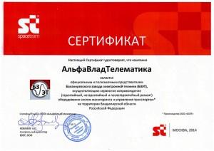 Сертификат на оборудование STAB® Liner