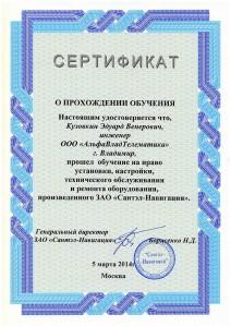 Сертификат на оборудование Гранит Навигатор