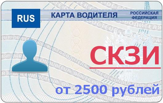 Карта водителя от 2500 рублей