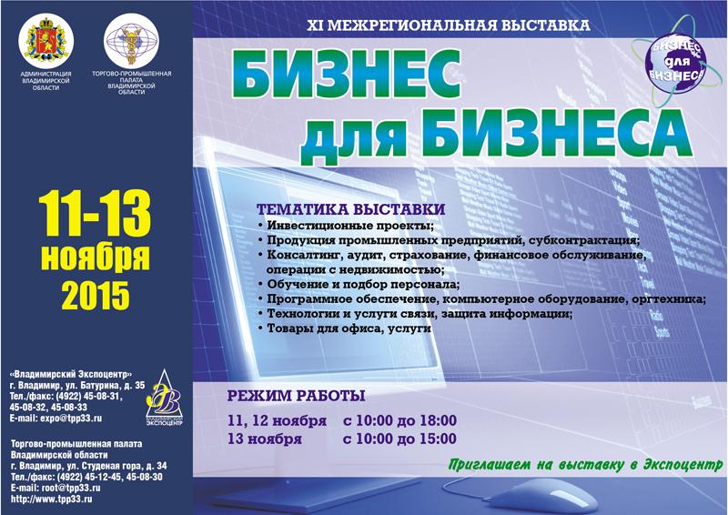 Выставка Бизнес для бизнеса 2015