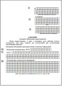 Инструкция по заполнению заявления на карту водителя - лист 1