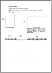 Инструкция по заполнению заявления на карту водителя - лист 3