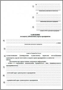 Инструкция по заполнению заявления на карту предприятия - лист 1