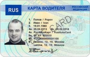 Карта водителя - лицевая сторона