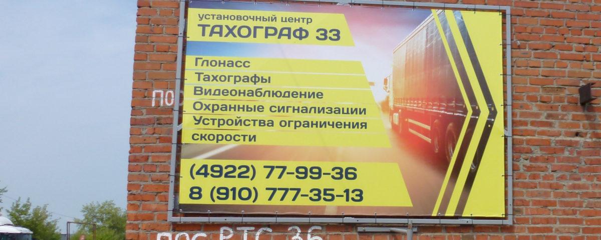 """Установочный центр ООО """"Фантом"""""""