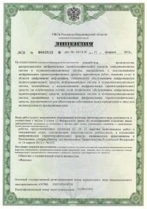 Лицензия УФСБ России по Владимирской области - лист 1