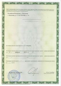 Лицензия УФСБ России по Владимирской области - лист 2