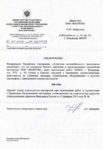 Уведомление ФБУ Росавтотранс