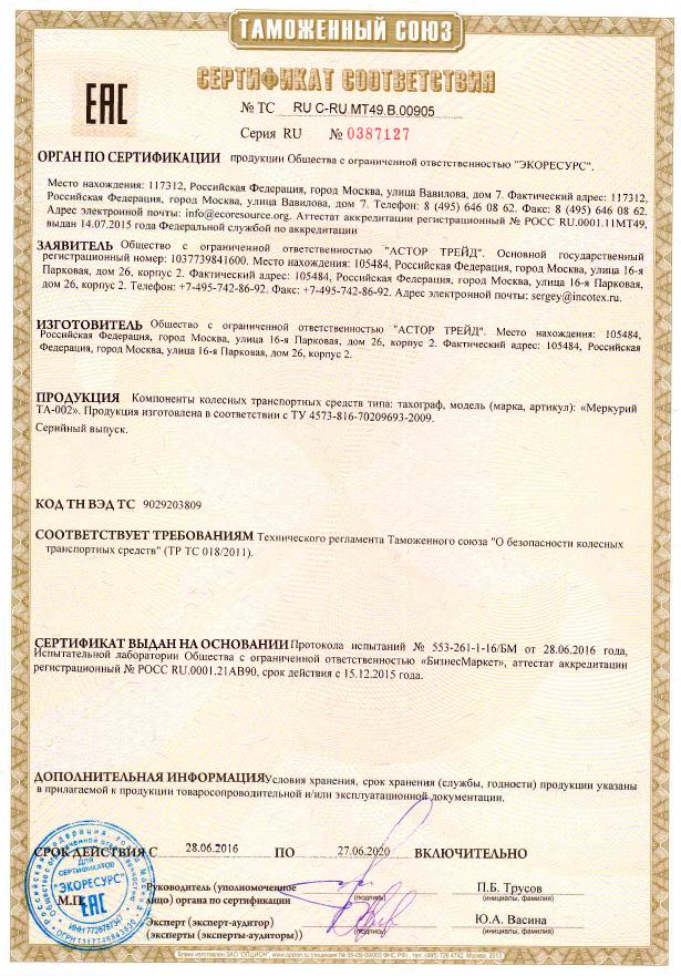 Сертификатна соответствие требованиям Технического регламента о безопасности колесных транспортных средств