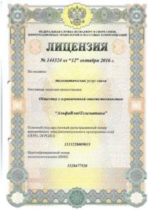 Лицензия на телематические услуги связи