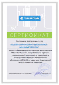 Cертификат сервисного центра ГЛОНАСССофт