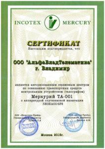 Cертификат сервисного центра Меркурий ТА-001