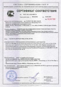 Сертификат соответствия № РОСС RU.АЕ43.M01711