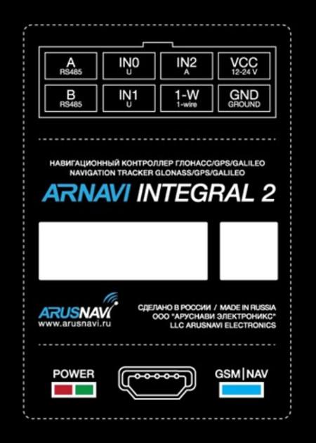 Навигационный контроллер Arnavi Integral-2. Информационная наклейка.