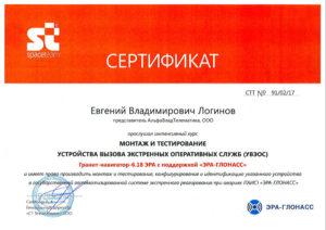 Cертификат партнера ГЛОНАСССофт
