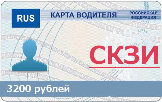Карта тахографа от 3200 рублей