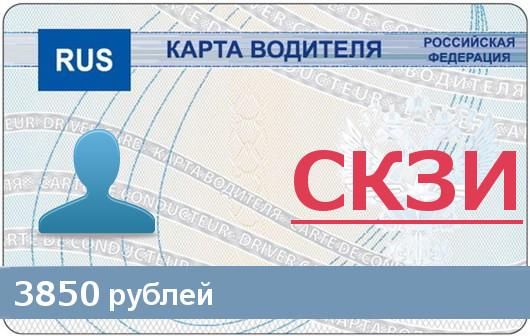 Карта водителя от 3850 рублей