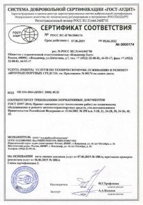 Сертификат соответствия № РОСС RU.4ГЧ0.M00174