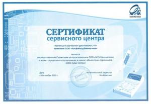 Сертификат на оборудование Cyber GLX/GX (производство ООО «М2М Телематика»)