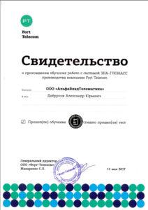 Свидетельство ЭРА-ГЛОНАСС компании Форт-Телеком